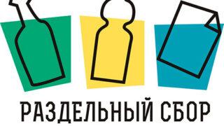 """Акция """"РазДельный Сбор"""""""