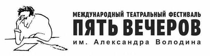"""Фестиваля """"Пять вечеров"""", посвященный творчеству А.Володина"""