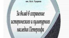 Памятный знак к 80-летию Виталия Андреевича Гущина