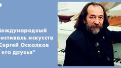 Международный фестиваль искусств «Сергей Осколков и его друзья»