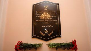 Памятная доска погибшим в войне медикам Петергофа в Николаевской больнице